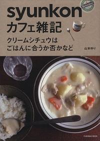 エッセイ『syunkonカフェ雑記』表紙