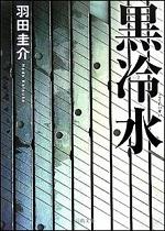 20170928-hada-keisuke-novel-osusume2