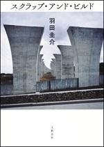 20170928-hada-keisuke-novel-osusume3