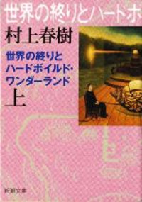 村上春樹『世界の終りとハードボイルド・ワンダーランド』の表紙