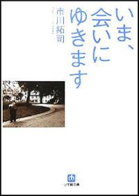 市村拓司『いま、会いにゆきます』の表紙