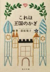 荻原規子『これは王国のかぎ』の表紙