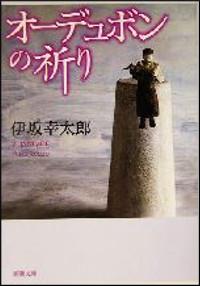 伊坂幸太郎『オーデュボンの祈り』の表紙