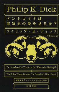 フィリップ・K・ディック『アンドロイドは電気羊の夢を見るか?』 の表紙