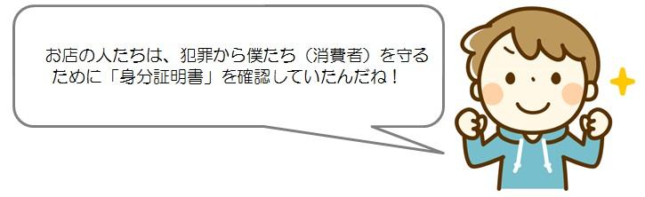kobutsu-eigyouhou3