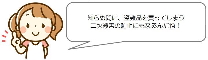kobutsu-eigyouhou5