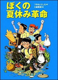 『ぼくの夏休み革命』表紙