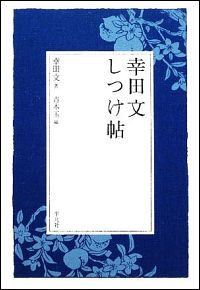 『幸田文しつけ帖』表紙