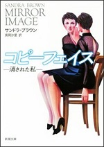 20171001-suspense-mystery-novel7-5