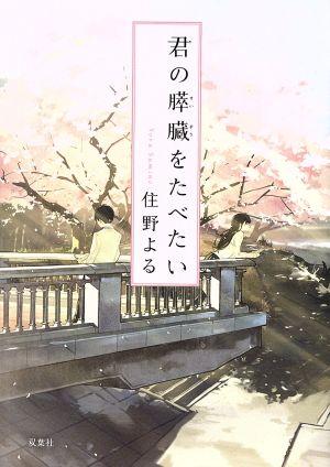 20171003-sumino-yoru-miryoku1