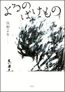 20171003-sumino-yoru-miryoku3