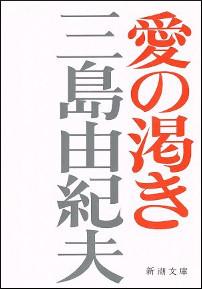 『愛の渇き』表紙