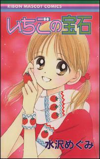『いちごの宝石』表紙