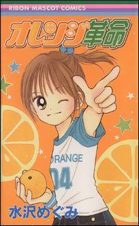 『オレンジ革命』表紙