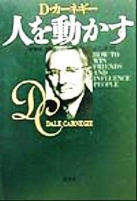 デール・カーネギーの本『人を動かす』の表紙