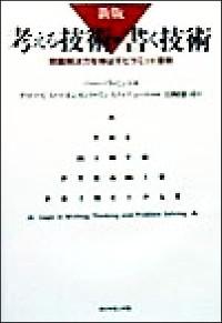 バーバラ・ミントの本『考える技術・書く技術』の表紙