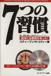 スティーブン・リチャーズ・コヴィーの本『7つの習慣』の表紙