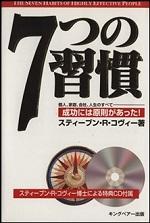 20171008-hitsudoku-business-book7-3