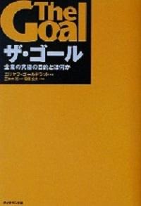 エリヤフ・ゴールドラッドの本『ザ・ゴール』の表紙