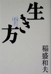 稲盛和夫の本『生き方』の表紙