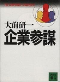 大前研一の本『企業参謀』の表紙