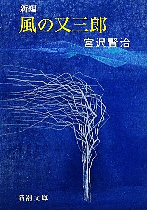 20171011-mouichido-yomitai-miyazawa-kenji-2