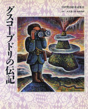 20171011-mouichido-yomitai-miyazawa-kenji-4