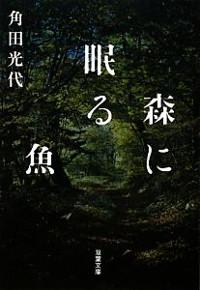 『森に眠る魚』表紙