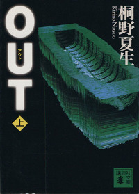 『OUT(アウト)』表紙