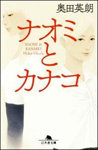 『ナオミとカナコ』表紙