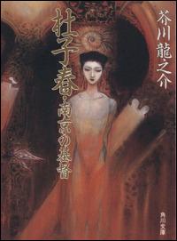 『杜子春・南京の基督』表紙