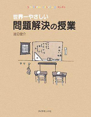 20171013-sekaiichi-yasasii-mondaikaiketsu-no-jugyou1