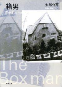 書籍『箱男』表紙