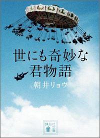 書籍『世にも奇妙な君物語』表紙