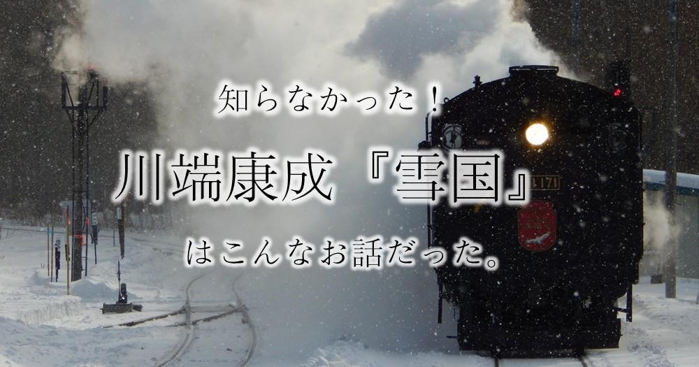 雪国 川端 康成 あらすじ