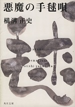 20171019-kindaichi-kousuke-series-best2