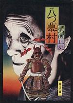 20171019-kindaichi-kousuke-series-best3
