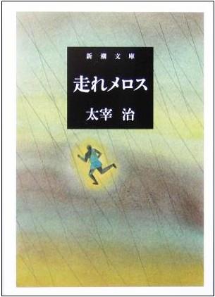 20171020-dazai-osamu-best3-2
