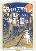 20171020-katsujichuudoku-book5