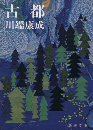 20171020-kawabata-yasunari-osusume3