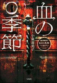 『血の季節』表紙