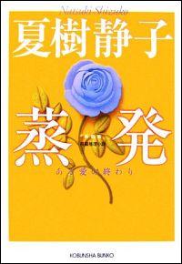 『蒸発 ある愛の終わり』表紙