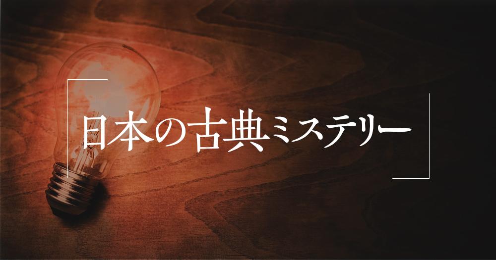 日本の古典ミステリーの名作、傑作といえばこの小説!