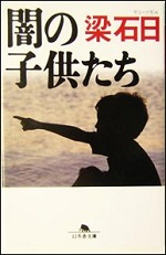 20171021-sandai-syogeki-book1