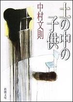 20171021-sandai-syogeki-book3