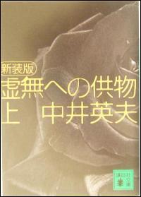 『虚無への供物』表紙