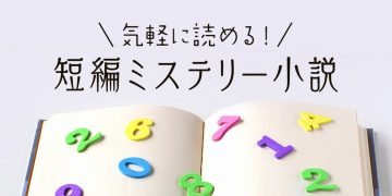 おすすめの短編ミステリー小説