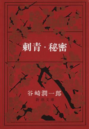 谷崎潤一郎の作品『刺青』の表紙