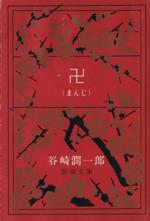 谷崎潤一郎の作品『卍』の表紙