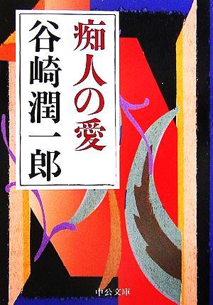 谷崎潤一郎の作品『痴人の愛』の表紙